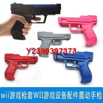 wii游戲槍套WII游戲設備配件震動手槍wii游戲槍套