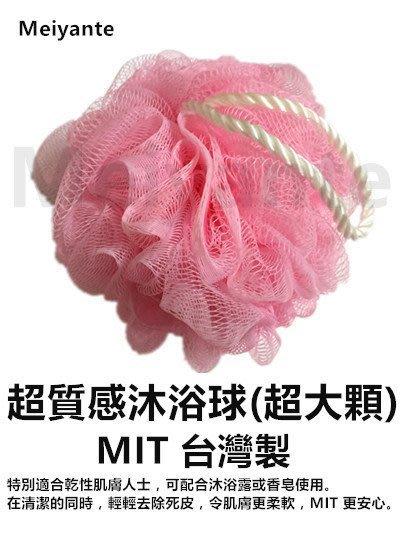 沐浴球 超質感 MIT 台灣製 (1大顆沐浴球)