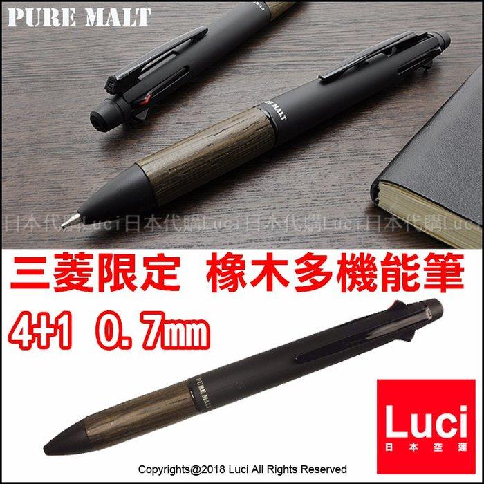 三菱 uni 0.7mm  MSXE5 Pure Melt 限定版 橡木 多機能筆桶樽 多功能溜溜筆  LUCI日本代購