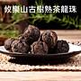 普洱茶熟茶 [明海園] 2013年 攸樂山古樹純料...