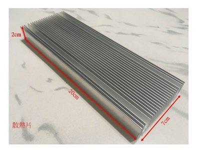 優質鋁材散熱器 散熱片 散熱鋁塊 致冷片 散熱 導熱 風冷 尺寸 200*70*20mm