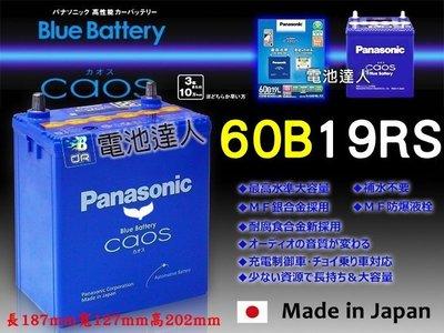 【電池達人】日本松下 國際牌 汽車電池 60B19RS VIOS VARICA 中華威力 菱利 小貨車 38B19RS