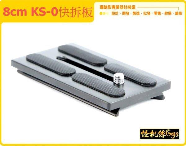 怪機絲 YP-3-010-05 8CM KS-0 快拆板 ks0 重心調節板 快拆銜接系統 快速切換作業用
