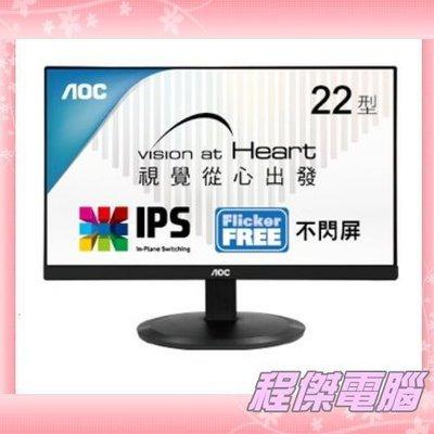 『高雄程傑電腦』艾德蒙 AOC I2280SWD 22吋寬螢幕 IPS 廣視角面板 DVI D-SUB雙輸出【現貨供應】