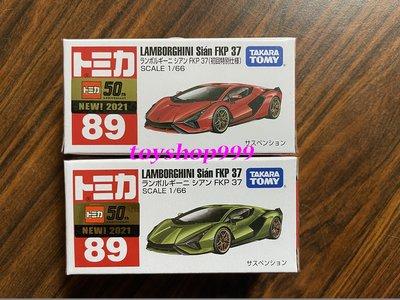 TOMICA多美小汽車 89 藍寶堅尼 SIAN FKP 37 一般版+初回特別版 (999玩具店)