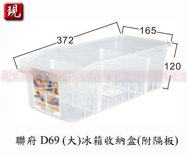 【現貨商】(免運滿千/非偏遠/山區{1件內})聯府D69 (大)冰箱收納盒(附隔板)/蔬菜水果/調味料罐冰箱收納