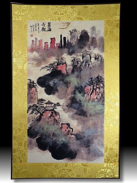 【 金王記拍寶網 】S1348  中國近代書畫名家 名家款 水墨 山水圖 居家複製畫 名家書畫一張 罕見 稀少