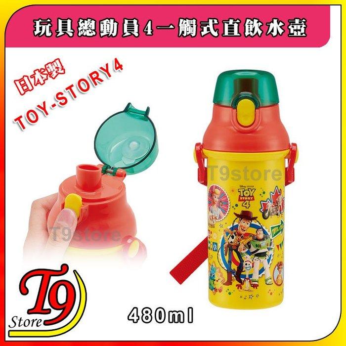 【T9store】日本製 Toy-Story4 (玩具總動員4) 一觸式直飲水壺 水瓶 兒童水壺(480ml)(有肩帶)