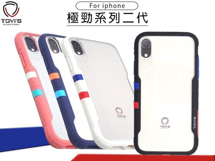 【肆店新上市】TGVIS Apple iPhone XS MAX 6.5 NMD運動風多色軍規防摔殼 極勁二代系列保護殼