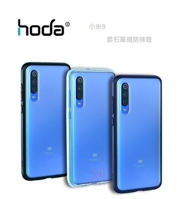 光華商場 包你個頭【hoda】Xiaomi 小米 9  柔石 軍規 防摔 保護殼