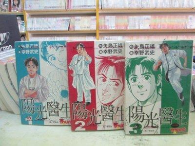 【博愛二手書】青年類漫畫 陽光醫生1-3(完)   作者:矢島正雄,定價300元,售價60元