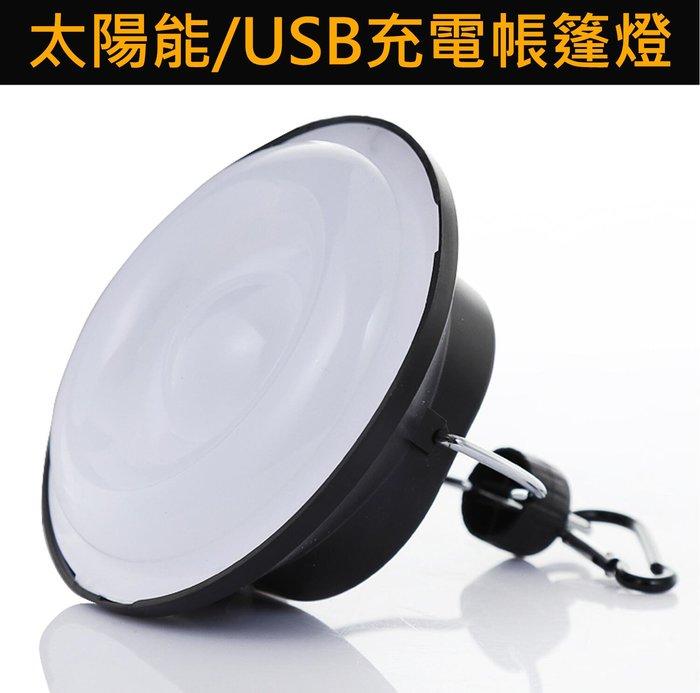 太陽能充電多功能露營燈 led燈 帳篷燈 USB充電應急燈 手電筒燈 手機充電燈