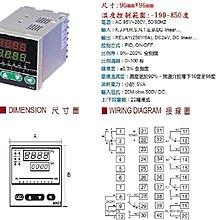 0~400度96mm*96mm微電腦溫度控制器(含1支感溫棒及電腦連線功能RS-485)