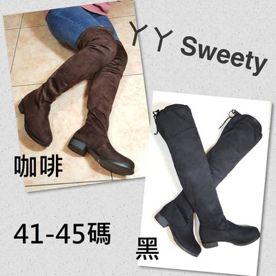☆ 丫 丫 Sweety ☆。大尺碼女鞋。熱銷時尚彈性設計過膝長靴(B172)41~45下標時以即時庫存為主