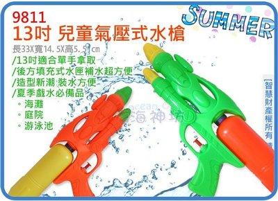 海神坊=9811 兒童氣壓式水槍 13吋 330mm 手壓式水槍 加壓式水槍 沙灘 游泳池0.2L 60入1700元免運