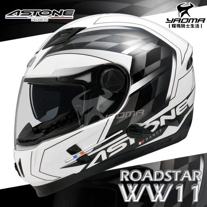 ASTONE安全帽 ROADSTAR WW11 白黑 全罩帽 內鏡 內置墨鏡 雙D扣 808A 耀瑪騎士生活機車部品