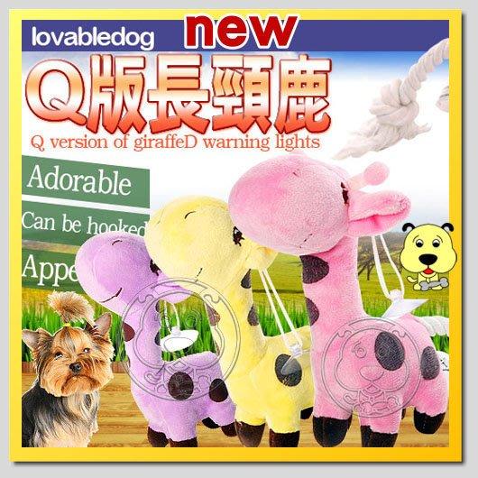 【幸福培菓寵物】Lovabl》Q版長頸鹿寵物玩具 (啾啾啾的叫聲) 特價88元