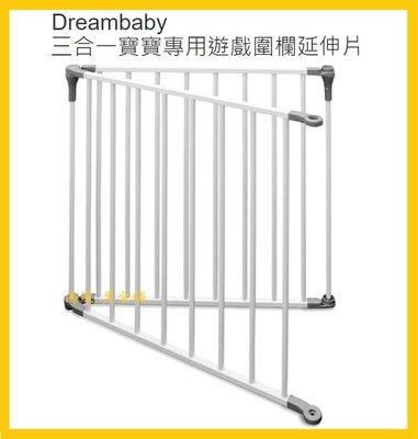 【Costco好市多-線上現貨】Dreambaby 三合一安全門/安全圍欄 延伸片 (F1950)