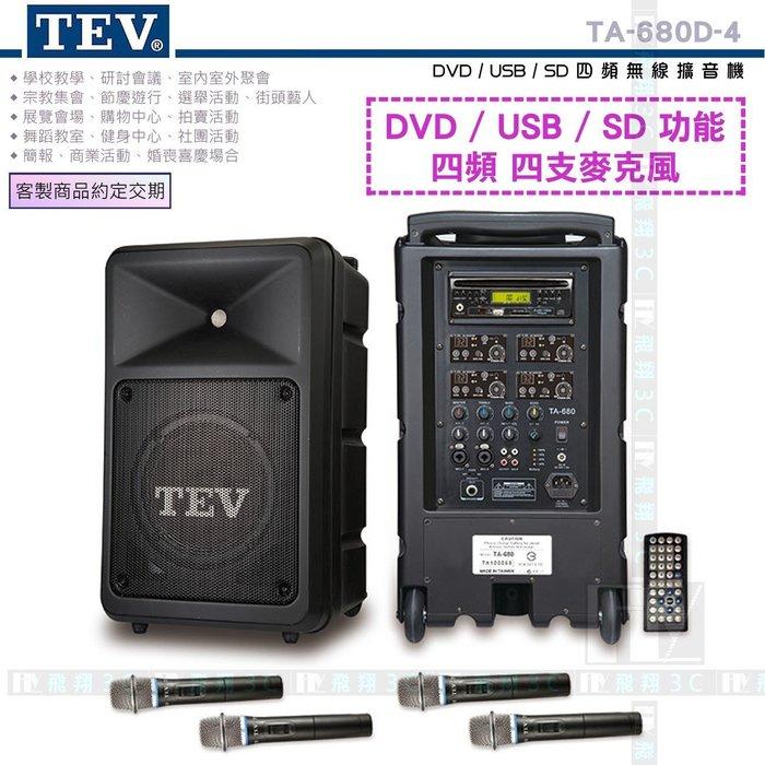 《飛翔無線3C》TEV TA-680D-4 DVD/USB/SD 四頻無線擴音機 200W 移動式無線 教學表演活動展覽
