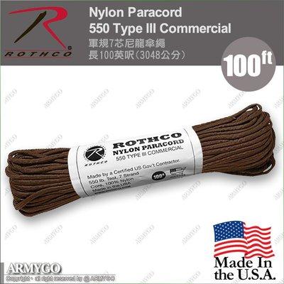 【ARMYGO】美國 ROTHCO 軍規7芯尼龍傘繩 (咖啡色)