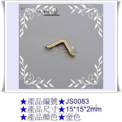 [胡椒木工 DIY五金] 金屬 封邊 迷你簡約封角JS0083