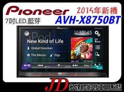 【JD 新北 桃園】先鋒 Pioneer AVH-X8750BT 2015年 7吋DVD觸控螢幕藍芽主機~公司貨 新北市