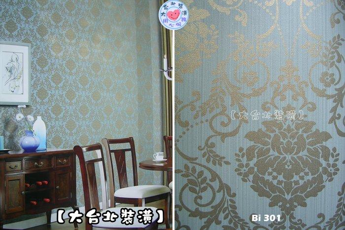 【大台北裝潢】Bi國產現貨壁紙* 亮粉底折光古典圖騰(4色) 每支550元