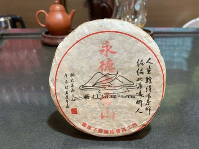 2009年楠珍普洱精品古喬木永德大雪山100公克小餅