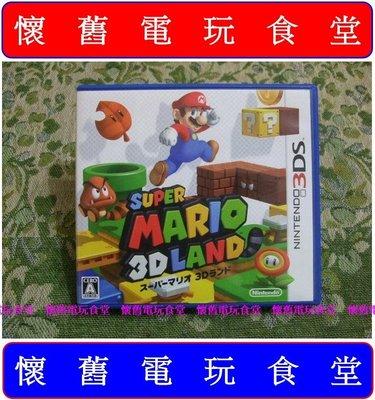 ※ 現貨『懷舊電玩食堂』《正日本原版、盒裝》【3DS】超級瑪利歐3D樂園 超級瑪莉歐3D樂園 超級馬力歐3D樂園