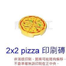 【飛揚特工】小顆粒 積木散件 物品 SFE201 pizza 比薩 披薩 2x2 印刷磚(非LEGO,可與樂高相容)