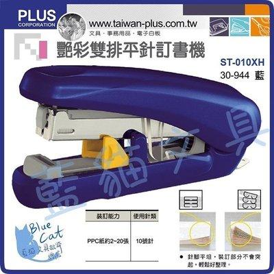 ~可 取貨~~BC16072~ST~010XH 艷彩雙排平針訂書機 藍 個~PLUS~~藍貓文具BlueCat~