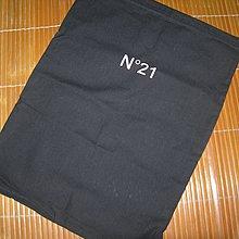 名牌N21 防塵袋~1元起標無底價!