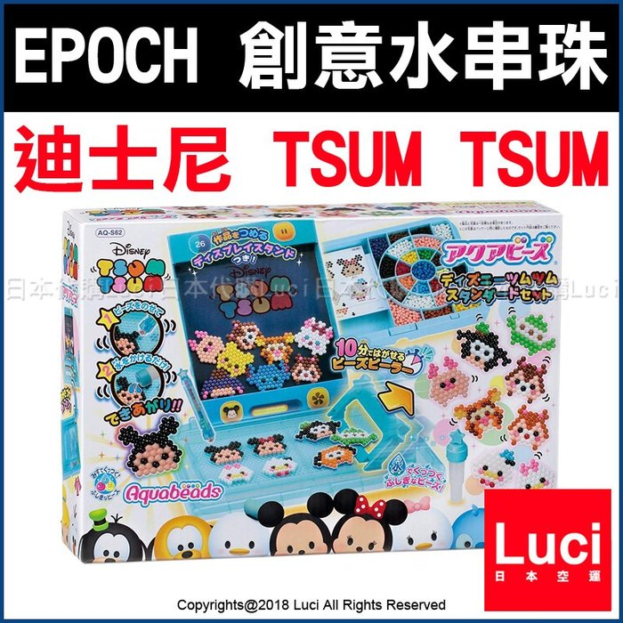 EPOCH 迪士尼 TSUM TSUM 水串珠組 寶盒組 AQ-S62 DIY水串珠 手作 LUCI日本代購