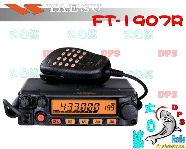 ~大白鯊無線~YAESU FT-1907R UHF 單頻車機 日製