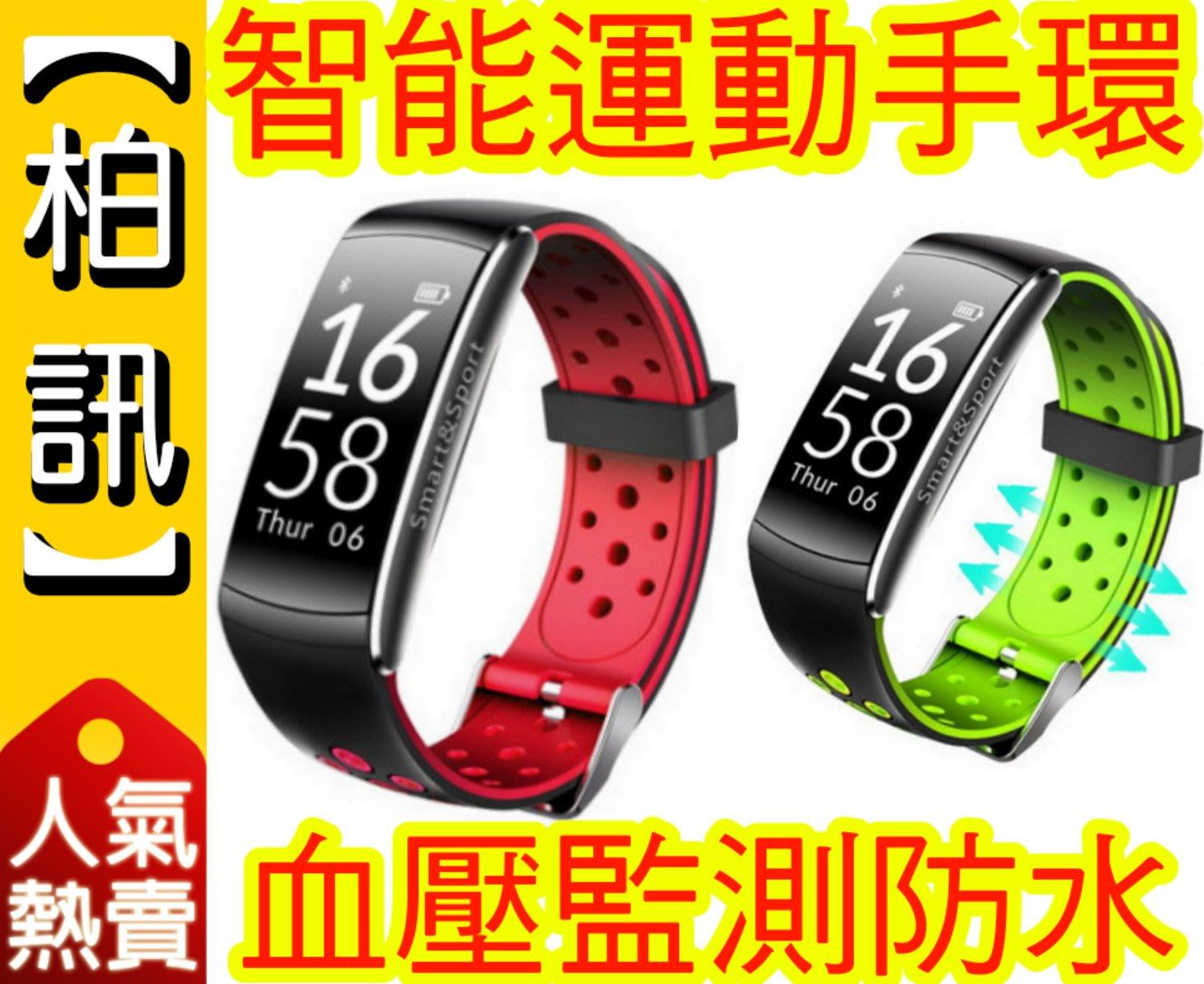 【2018 新款!】 Q8 OLED 游泳防水 心率監控 觸控 智慧手環 運動手環 智慧手錶 小米 交換禮物防水手錶