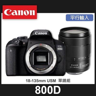 【平行輸入】Canon EOS 800D 套組 Kit(搭鏡頭 EF-S 18-135 MM USM) 屮R5