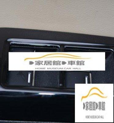 ❥家居館❥專用於本田傑德HONDA JADE按鍵裝飾貼 傑德內飾改裝車門玻璃車窗升降按鍵