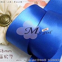 My girl╭*DIY材料、包裝絲帶緞面*38mm寬 - 單面絲光緞帶 - 藍色 ZD0794*