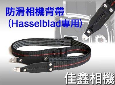 @佳鑫相機@(全新品)防滑相機背帶 哈蘇扣環for Hasselblad/Hassel、Canon EOS-M1/M2適