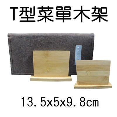 【無敵餐具】木製T型菜單架(13.5*5*9.8cm) 菜單本/點菜本/面紙架 量多來電有優惠喔!【T0103】