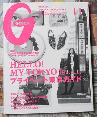 [裝苑可參考]日版流行時尚雜誌 GINZA 13年11月號:東京特集 HELLO! MY TOKYO is...