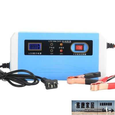 汽車電瓶充電器12V24V伏轎車貨車摩托車智慧修復純銅蓄電池充電機【雅緻家居】