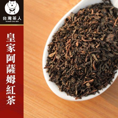 【台灣茶人】【皇家阿薩姆紅茶】一斤$180,茶味濃不苦澀~奶茶超棒!買五斤送半斤