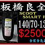 板橋良全 登路普 SCOOT SMART 140/ 70- 13 $2...