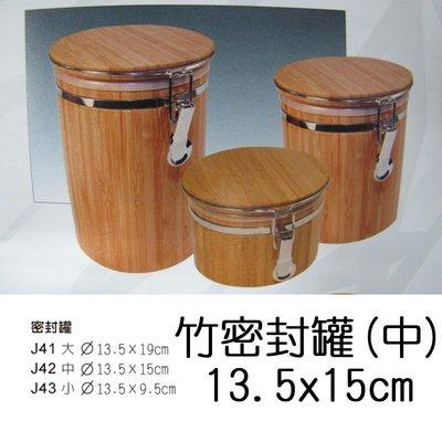 【無敵餐具】竹密封罐(中13.5*H15cm) 竹筒/竹製密封罐/糖罐 量多來電有優惠喔!【T0101】