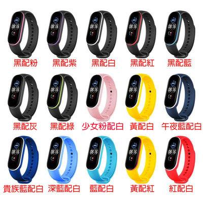 台灣出貨 現貨 小米手環5 錶帶矽膠通用運動智能手環 小米手錶 雙色  錶帶 小米5