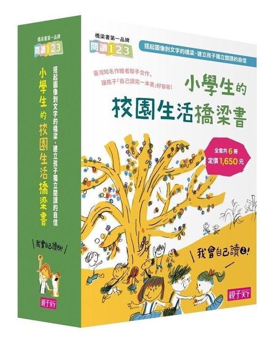 *小愛愛童書*【平裝橋樑書】我會自己讀2!小學生的「校園生活」橋梁書