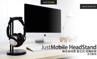 Just Mobile HeadStand 鋁合金 耳機 直立式 掛架 黑色 全新 現貨 含稅 免運