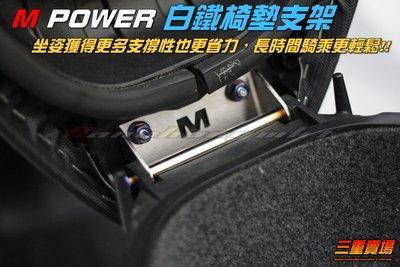 三重賣場 M POWER白鐵椅墊支架 猴子坐墊  椅墊支架 增高器 長途騎乘必備 勁戦四代 BWSR 三代勁戦FORCE