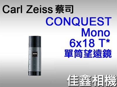@佳鑫相機@(全新品)ZEISS蔡司 Conquest Mono 6X18 T* 單筒望遠鏡 適合展覽/劇場/戶外/賽事